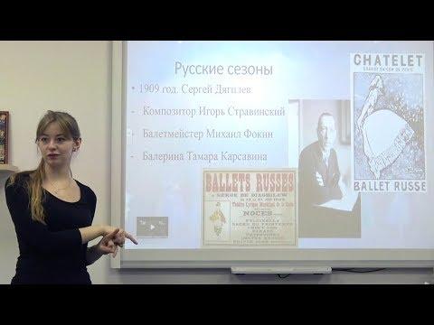 Русский балет / Russian ballet | Russian Art [Part 6/8] Exlinguo (video in Russian)