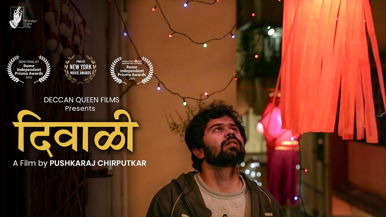 Diwali | Short Film | Pushkaraj Chirputkar | #diwali2020 #bhadipa