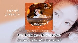 ✘ do not re-upload for sale title: 그대라는 시 / a poem titled you all about เนื้อเพลง:: https://wp.me/p4ppz7-lx 🌛 รวมซับไทย hotel del luna ost https:...