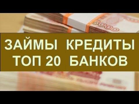 Займ Иркутск Взять