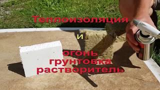 видео Базальтовый утеплитель Парок технические характеристики