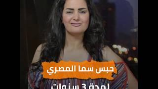 حبس سما المصري لمدة 3 سنوات