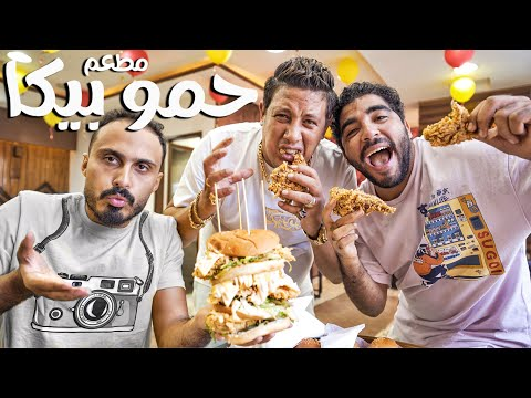 تجربة مطعم حمو بيكا اشهر مغني شعبي في مصر  || مطاعم المشاهير