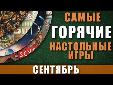Самые Горячие Настольные игры Сентябрь / Топ настольных игр Сентябрь 2020