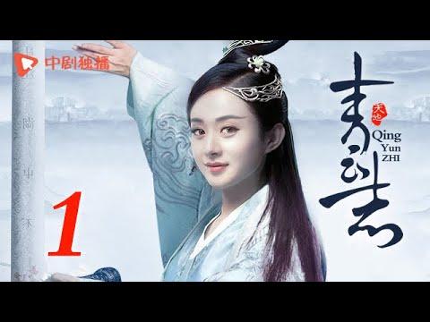 青云志 (TV 版) 第1集 | 诛仙青云志