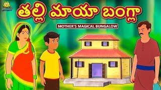 Telugu Stories for Kids - తల్లి మాయా బంగ్లా | Telugu Kathalu | Moral Stories | Koo Koo TV Telugu