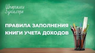 Шпаргалки бухгалтера - Правила заполнения книги учета доходов