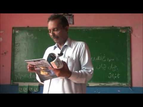 Urdu class 8 Lesson 8