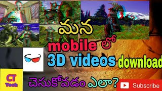 How to download 3D videos in mobile phone? ll in Telugu ll