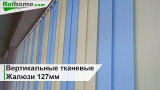 видео вертикальные жалюзи на окна