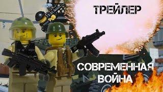 ТРЕЙЛЕР СОВРЕМЕННАЯ ВОЙНА LEGO / TRAILER MODERN WAR IN LEGO STYLE