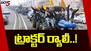 Farmers to Conduct Tractor Rally On Republic Day against Farm Laws | Kisan Protest | TV5 News