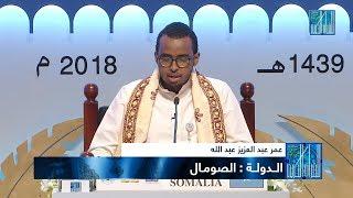 عمر عبدالعزيز عبدالله - #الصومال | OMAR ABDULAZIZ ABDULLAHI - #SOMALIA