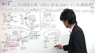 【Vol.7】億り人による仮想通貨セミナー【第4章】リップル技術を使って銀行・国・自治体がデジタル通貨を発行する[全編YouTubeで公開中]