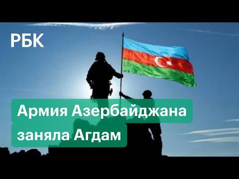 Азербайджан входит в свои права по Карабаху. Армения не сопротивляется