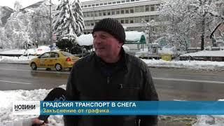 RM TV:  Градския транспорт в снега