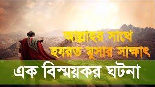 আল্লাহর সাথে মুসা আঃ এর সাক্ষাৎ। শিক্ষণীয় ইসলামিক ঘটনা।Bangla waz || mizanur rahman azhari ||