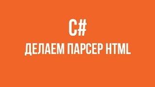 Делаем парсер HTML на C#