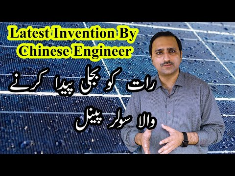 Solar Panels That work at Night رات کو چلنے والا سولر