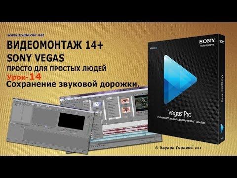 Урок 14. Сохранение звуковой дорожки в Sony Vegas.