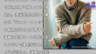 滝藤賢一『海月姫』最終回ゲスト出演 「本当にカオス!」な芝居で圧倒. ...