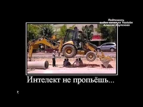 Демотиваторы для строителей ч 2