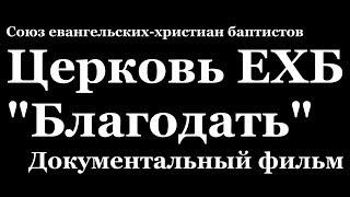 Документальный фильм о церкви ЕХБ
