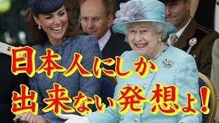 海外の反応 衝撃!!英国人が涙「どうしてこんな発想ができるの…」エリザベス女王も絶賛した日本人!!どん底から大逆転した人生に仰天!!驚愕!!【すごい日本】 thumbnail