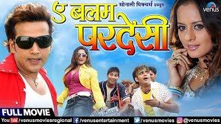Ae Balam Pardesi | Full Bhojpuri Movie | Ravi Kishan | Sangeeta Tiwari | Superhit Bhojpuri Movie
