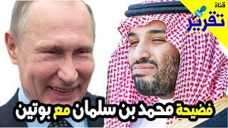 فضيحة محمد بن سلمان مع بوتين .. استضافوه يضحكوا عليه ضحك عليهم😂😜🤕
