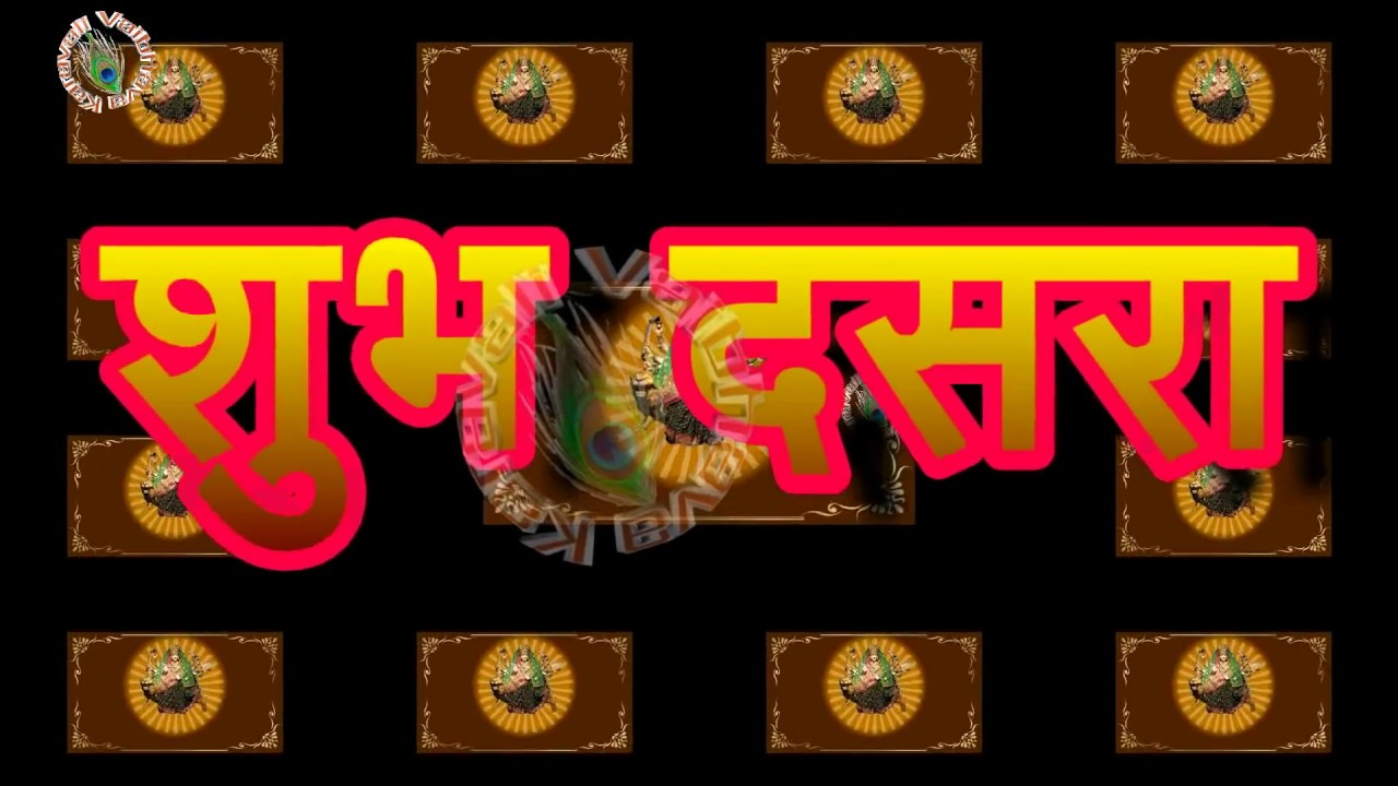 Shubh dasara videowishes in marathigreetingsimagesanimatedhappy shubh dasara videowishes in marathigreetingsimagesanimatedhappy dussehra whatsapp video m4hsunfo