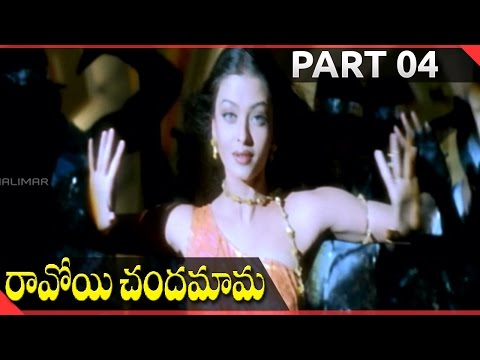 Ravoyi Chandamama Telugu  Movie Part 04/16 || Nagarjuna, Anjala Zaveri, Keerthi Reddy