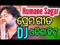 Humane Sagar Odia New Sad Song 2019 | Humane Sagar Sad Song Dj | New Odia Sad Song 2019 Dj