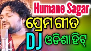 Humane Sagar Odia New Sad Song 2019 | Humane Sagar Sad Song Dj | New Odia Sad Song 2019 Dj