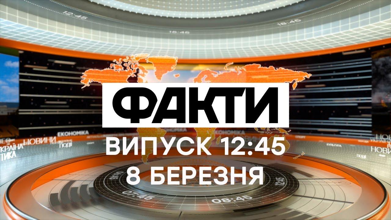 Факты ICTV — Выпуск 12:45 (08.03.2021)
