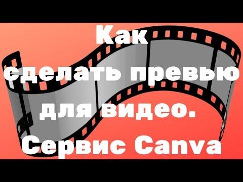 Как сделать превью для видео.  Сервис Canva (основы создания дизайна)