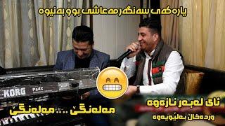 Aram Shaida W Sangar Kamal 2017 Danishtny Kozhiny Xala Baxtyar ( Ay Labar Nazawa - Malange Malange )