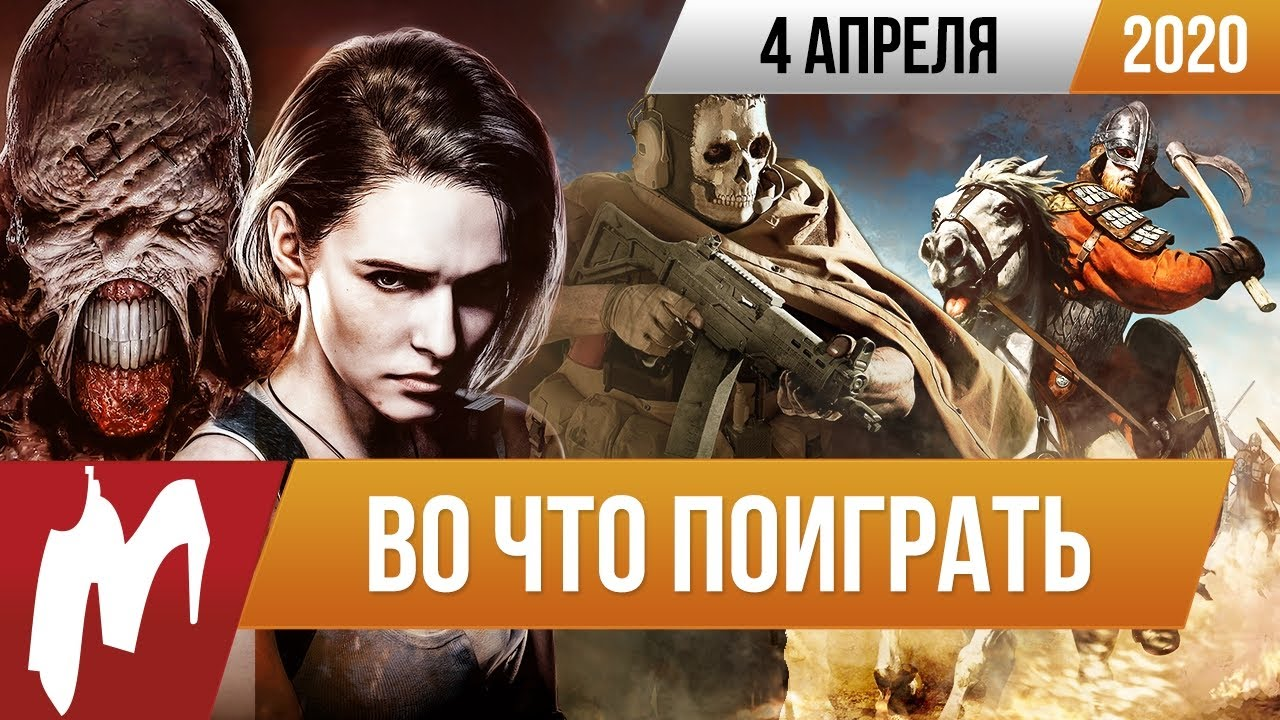 Mount & Blade 2, ремейк Resident Evil 3, ремастер Call of Duty: Modern Warfare 2. ВЧП от 03.04