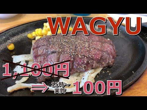 WAGYUステーキ専門店でステーキ150gが1,000円!更にGoToイート使って実質600円食べてきた ~飯テロ @沖縄グルメ #66