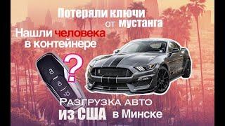 Как разгружают тачки из США в Минске! ЖЕСТЬ?Или нет?Авто из США! Mustang,Q7,Escape,Encore,Grizzly.