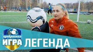 Легенда футбол женщина и воля к победе ПРЕКРАСНАЯ ИГРА