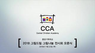 20181122 - 2018 그림드림 그림나눔 작품전시…