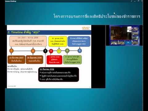 โครงการอบรมการชี้แจงสิทธิประโยชน์ของข้าราชการ