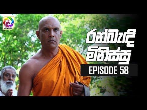 Ran Bandi Minissu Episode 58  04th July 2019