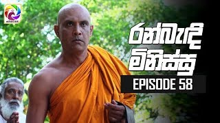 Ran Bandi Minissu Episode 58 || 04th July 2019 Thumbnail