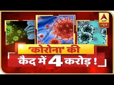 जानलेवा Coronavirus को जानिए, क्या हैं इसके लक्षण, किन बातों का रखें ध्यान?   ABP News Hindi