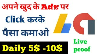 Earn Money by Clicking On  own Android App. Easy trick ,No CTR PROBLEM. Daily Make 5-10$ in AdSense.