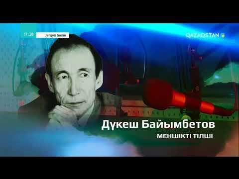 Jarqyn beine (Жарқын бейне)  - Телевизия ардагері, Дүкеш Байымбетовті еске алу