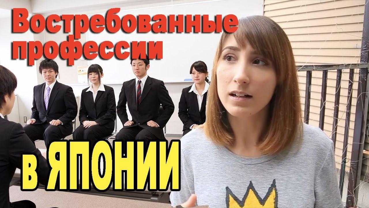 Япония работа для русских девушек модели для работы в яндекс такси