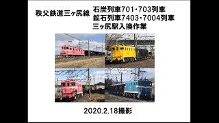 秩父鉄道三ヶ尻線の石炭列車と鉱石列車 2020 02 18